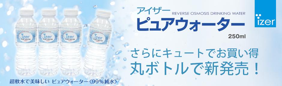 新商品♪アイザー丸ボトル