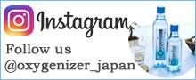 オキシゲナイザーインスタグラム@oxygenizer_japan